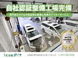 『ご納車後の車両トラブルを極限まで減らしたい!』専門店ならではの入念なチェックと予防整備を実施中♪