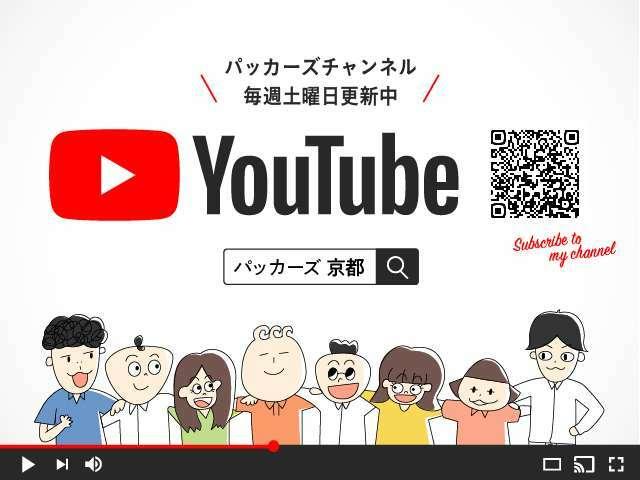YouTubeで在庫車のご紹介や車両比較の動画もアップしています☆『パッカーズ京都』で検索♪