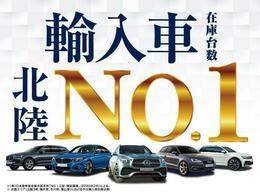 輸入車在庫台数 北陸No.1※(株)日本能率協会総合研究所「NO.1立証・検証調査」(2020年2月)による。※ 北陸エリア(北陸3県:福井県、石川県、富山県)における中古輸入車在庫台数