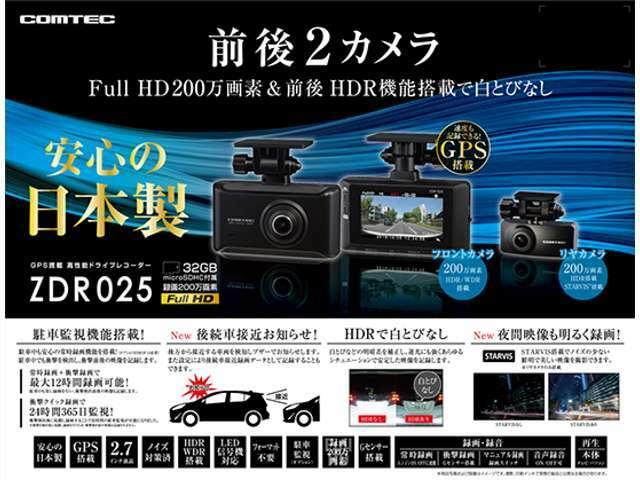 Bプラン画像:コムテック ドライブレコーダー ZDR-025 前後2カメラ 前後 Full HD 200万画素 HDR GPS搭載 安全運転支援機能搭載 1年保証 常時録画 衝撃録画 高速起動