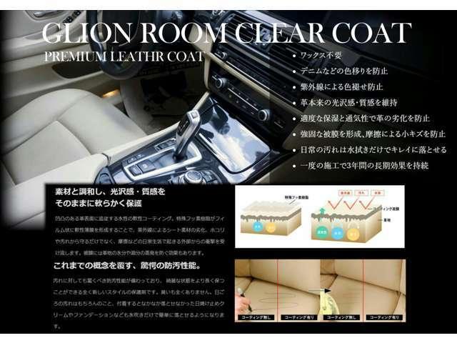 Bプラン画像:ルームクリアコートが愛車の室内を美しいまま保護します。ルームクリアコートは深く浸透して定着するので汚れの付着を大幅に軽減できます。汚れた場合でも簡単に落とせるようになります。