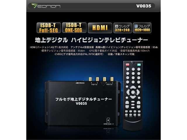 Aプラン画像:装備内容:地デジチューナー / 装備内容備考:地デジチューナーを付ければTVの視聴が可能になります!!4×4アンテナタイプで画質もGOOD!!ドレスアップの事ならV.VAUTOにお任せください!!