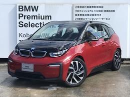 BMW i3 スイート レンジエクステンダー装備車 弊社デモカー 茶革 ハーマンカードン ACC