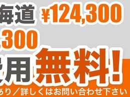 欲しいミニが地元にない…陸送費が高く躊躇している…東京(横浜)まで引取に行けない…でも大丈夫!イールなら全国陸送費用無料!陸送業者がご自宅までお届けするので安心安全!
