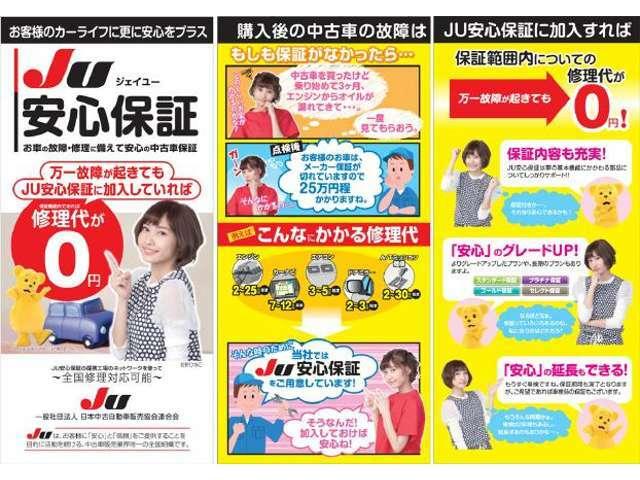 Bプラン画像:万が一、故障が起きても「JU安心保証」に加入していれば、保証範囲内についての修理代が0円!