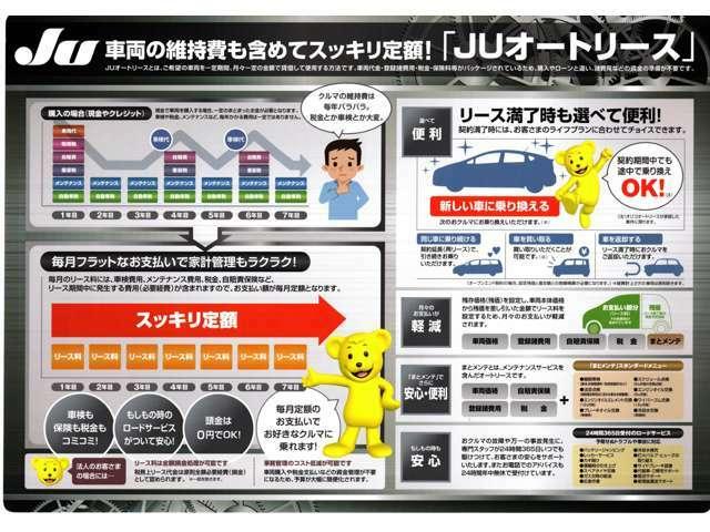 Bプラン画像:こちらもロードサービス付きで安心な「JUオートリース」です。 車両の維持費も含めてすっきり定額なので家計管理も楽々! 車検・メンテナンス・税金も含まれています! 24時間365日、安心をサポートいたします!