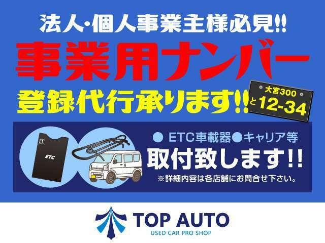 軽自動車・軽バン・軽ワゴン専門店!グループ総在庫900台!