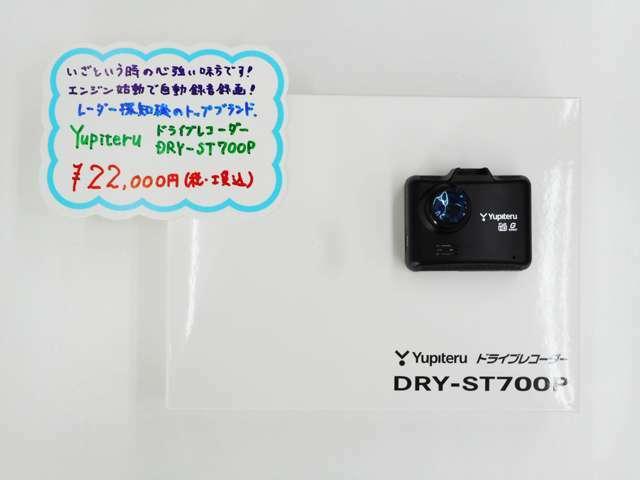 Bプラン画像:ユピテル製ドライブレコーダ、DRY-ST700Pを取付けたプランです!8GBマイクロSDにSDアダプターも付属!面倒な配線処理もして弊社販売価格22000円がジャスト1万円のお買い得プラン!