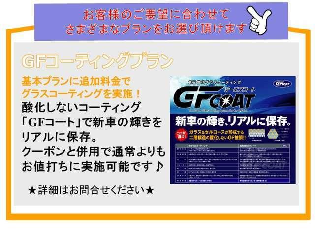 Bプラン画像:★☆他にもプランがお選び頂けます☆★酸化しないコーティング「GFコート」のプランもお選び頂けます♪詳細は是非お問合せ下さい!