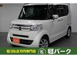 ホンダ N-BOX 660 G Lパッケージ 軽自動車 AW PSドア ETC Bカメラ