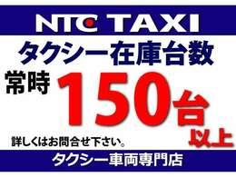 タクシー在庫は常時150台以上ございます。ご希望のお車がございましたらお気軽にお問い合わせください。087-844-4333まで♪