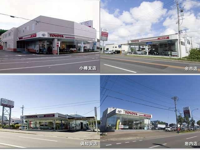後志管内では札幌トヨタ自動車 小樽支店をはじめ、余市店・岩内店・倶知安店と4店舗のサービス工場を構えております。是非、ご利用下さい。