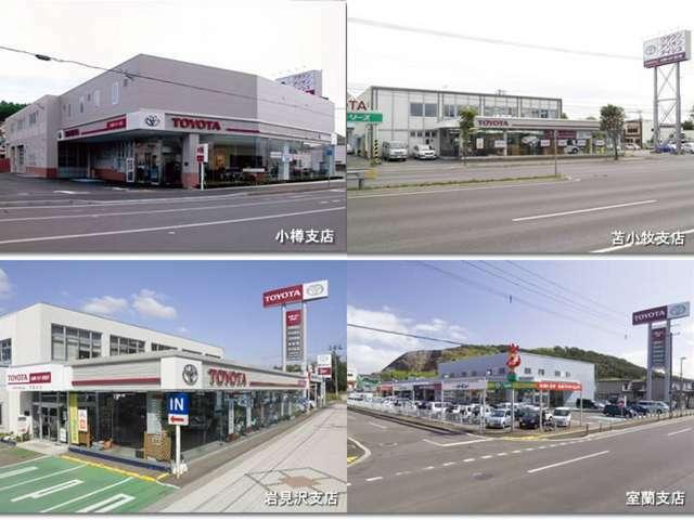 札幌トヨタ自動車は札幌以外にも小樽・苫小牧・室蘭・岩見沢にも店舗があります。もちろん、ロングラン保証の対応もしっかり行います。最寄の札幌トヨタはどこだろう?気になる方は一度、当店スタッフまでご連絡を!