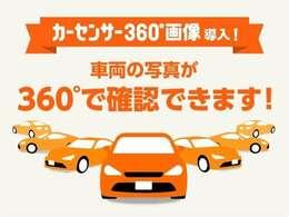当社はカーセンサー認定取扱い店です!当社の展示車は車両にの車両状態説明書を掲示しております。修復歴の有無は勿論、ドア等の外板の交換歴の有無までも表示!