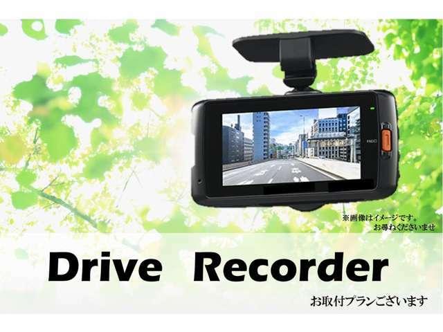 Aプラン画像:人気オプションのドライブレコーダーをお取付けいたします(機種はお選び出来ません)