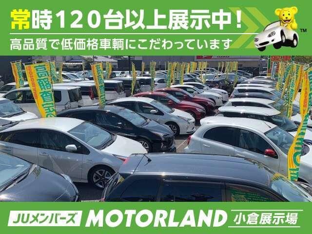 常時120台以上展示中!!高品質で低価格の車両にこだわっています!是非ご来店下さい。在庫回転が早い為必ず在庫確認をお願い致します。もし売約になっていても当社の買取ネットワークからご希望の車をお探しします