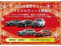12月1日~12月13日までクリスマスウィーク開催!毎週末イベント開催中!特選車も多数ご用意しております!