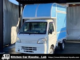 ダイハツ ハイゼットトラック 660 スペシャル 3方開 移動販売車キッチンカー