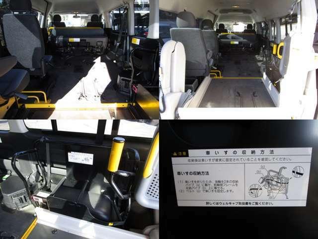 車いす4脚仕様で、電動固定装置付です。 車いす収納装置も付いています。