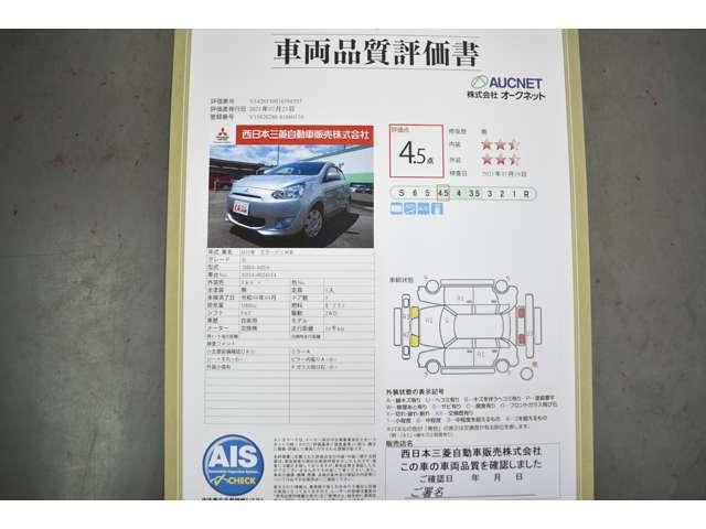 第三者検査機関、AIS検査員による車両検査済み!総合評価4.5点(評価点はAISによるS~Rの評価で令和3年7月現在のものです)☆お問合せ番号は41060134です♪