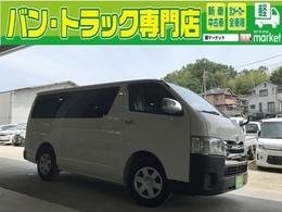 トヨタ ハイエースバン 2.0 DX ロング 9人乗り フル装備 ABS キーレス