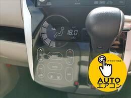快適なデジタルフルオートエアコンです☆操作も快適なタッチパネル♪いつも丁度いい自分の好きな設定温度で運転できる贅沢装備☆暑い日も寒い日も快適に車内空間で過ごして頂けます☆ 岡山 中古車 eKワゴン