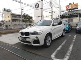 BMW X3 xドライブ20d Mスポーツ ディーゼルターボ 4WD バックカメラ 記録簿 ワンオーナー