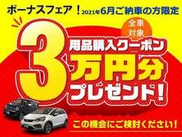 6月ご納車の方限定、用品3万円分のクーポンプレゼント!今回は、なんとうれしい全車種対象です!ぜひこの機会にご利用ください!