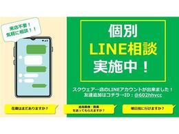 当店のLINEアカウントが出来ました!友だち追加でLINEを通じての商談もできます!ご来店不要!お気軽にお問い合わせください!追加画像・動画も送れます!
