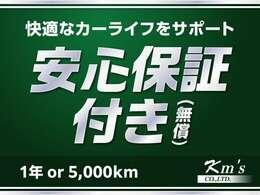 ★当社オリジナル12ヶ月または5000Kmの保証付!