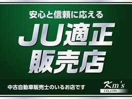★JU中古車販売士のいるお店!! 当社は、中古車販売に関する正しい知識を習得し、『一般社団法人 日本中古自動車販売連合会』より認定を頂いており、お客様の信頼を得られるよう、日々努力しております!