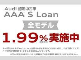 ■Sローン1.99%特別低金利全モデルに実施中!