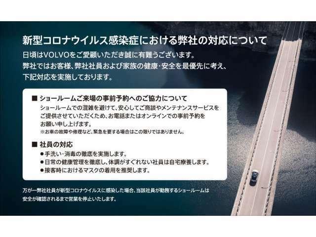 Bプラン画像:「VOLVOSELEKTAPPROVEDCAR」は新車登録より6年未満及び走行距離60,000km以内の車両の中からさらに、専門スタッフによる厳しいチェックのもと内外装・機関において一定の基準をクリアしたボルボ認定中古車のことです