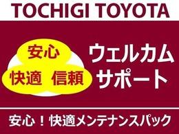 【栃木トヨタ自動車のU-car 小山店】※1ヶ月無料点検 ※ ご来店限定にはなりますが、全車、納車1ヶ月無料点検が受けることができます!※県内22店舗 お近くのテクノショップでメンテナンスOK