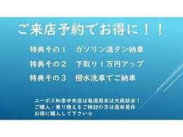 ★来店予約でお得なキャンペーン★
