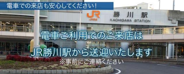 電車利用でのご来店はJR勝川駅から送迎致します。事前のご連絡を宜しくお願い致します。