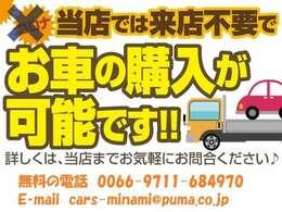 ご不明点などございましたら、お気軽に無料通話【0066-9711-684970】お電話ください。当店は全車総額表示!富山で新車・登録(届出)済未使用車・中古車の販売・車買取はお任せください。県外登録・納車もOKです!