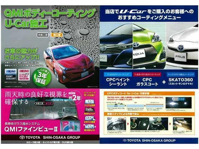Bプラン画像:簡単なお手入れで愛車はいつもピッカピカ☆さらに汚れが付着しにくい「CPCガラスコート」もございます。