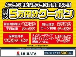 【5万円補助金クーポン】AプランもしくはBプランを同時購入の方は、5万円補助金クーポンプレゼント!初回ご来店商談の方、プラン購入でさらにお得!