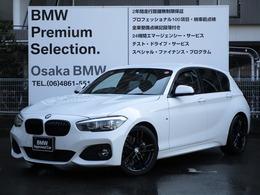 BMW 1シリーズ 118i Mスポーツ エディション シャドー アップグレードPK レザー・HiFiスピーカー
