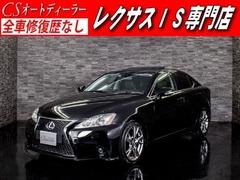 レクサス IS の中古車 250 バージョンL 千葉県野田市 125.0万円