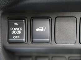 【パワートランク】豪華装備!ボタン一つで楽々操作♪