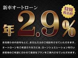 ■新車低金利2.9%(実質年率)キャンペーン実施中!全国納車いたします!!