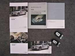 各種取扱説明書、整備記録簿、スペアキー等ございます。Audi正規ディーラでも整備されてきた素晴らしいお車になります。整備記録簿はH26・H27・H29 合計3枚御座います。