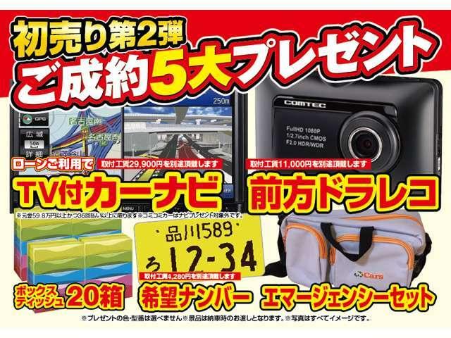 ご成約5大プレゼント!!TV付カーナビ、ドライブレコーダー、希望ナンバーなど全部あげちゃいます!!