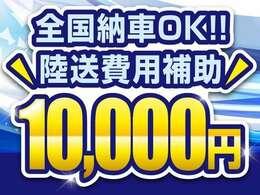陸送費10,000円補助致します。全国全車種対応キャンペーン