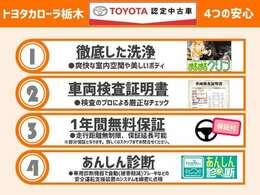 ,選んで安心 トヨタの認定中古車