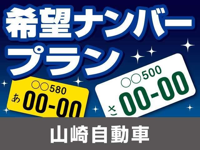 Aプラン画像:お好きなナンバー(例:石川583 ふ ○○-○○ の、4ケタの部分)で登録致します。※一部お取りできない番号があります。また登録地域に続く数字と、ひらがな部分は選べません。詳しくは当店スタッフまで。