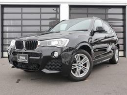 BMW X3 xドライブ20d Mスポーツ ディーゼルターボ 4WD Pサンルーフ トップビューカメラ 地デジ
