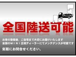 最大100項目の厳しい点検・整備が施されたMINI認定中古車。最適なプランが選べる多彩なローンプログラムもご用意しております。